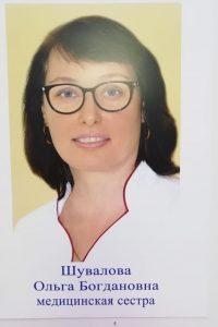 Шувалова Ольга Богдановна